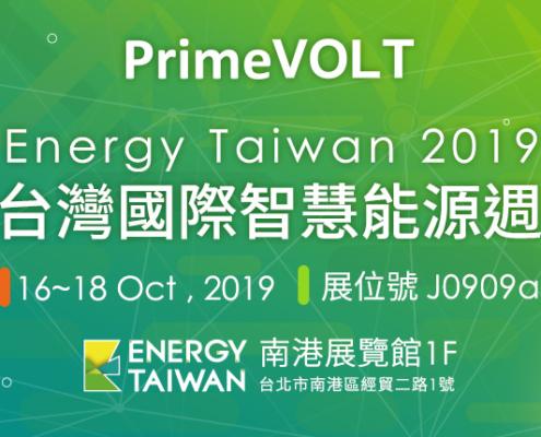 新望即將參與 2019 ENERGY TAIWAN 台灣國際智慧能源週